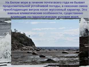 На Белом море в течение почти всего года не бывает продолжительной устойчивой