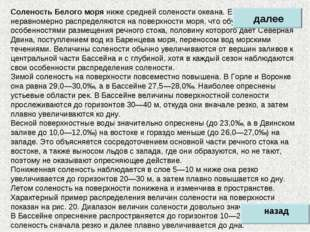 Соленость Белого моря ниже средней солености океана. Ее величины неравномерно