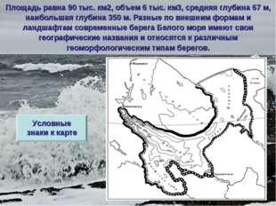Площадь равна 90 тыс.км2, объем 6 тыс.км3, средняя глубина 67м, наибольшая