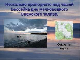 Плавно уменьшаются глубины от устья к вершине Двинского залива. Несколько при
