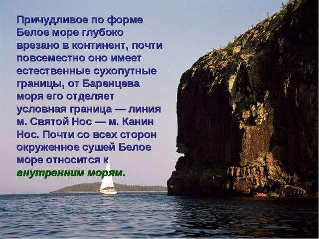 Расположенное на северной окраине европейской части России, Белое море занима...