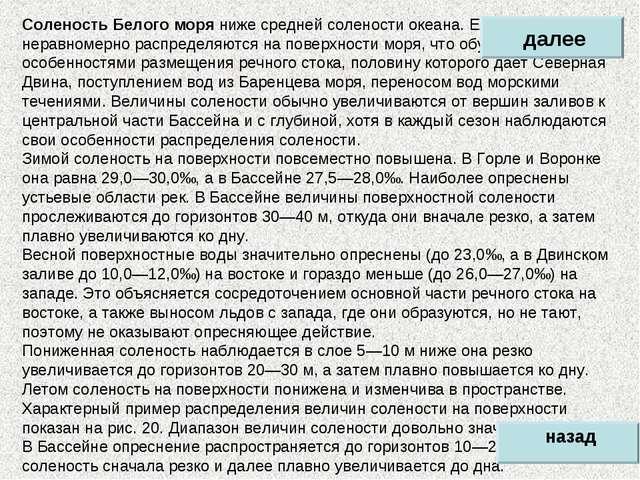 Соленость Белого моря ниже средней солености океана. Ее величины неравномерно...