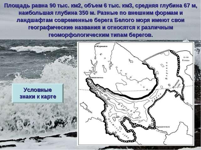 Площадь равна 90 тыс.км2, объем 6 тыс.км3, средняя глубина 67м, наибольшая...