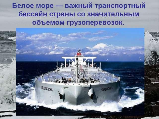 Белое море— важный транспортный бассейн страны со значительным объемом грузо...