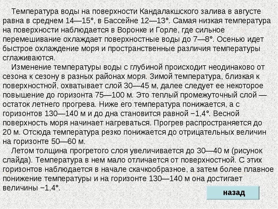 Температура воды на поверхности Кандалакшского залива в августе равна в сред...
