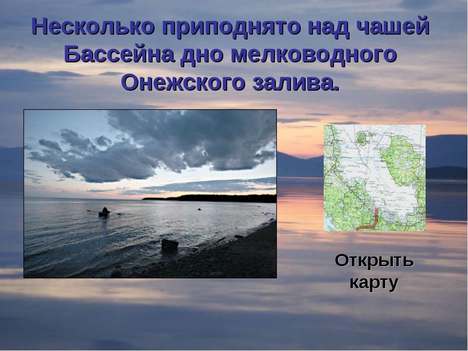 Плавно уменьшаются глубины от устья к вершине Двинского залива. Несколько при...
