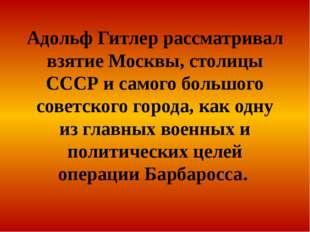 Адольф Гитлер рассматривал взятие Москвы, столицы СССР и самого большого сове