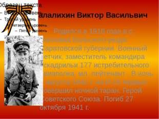Талалихин Виктор Васильвич Родился в 1918 года в с. Тепловка Вольского уезда