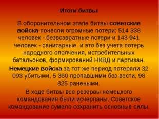 Итоги битвы: В оборонительном этапе битвы советские войска понесли огромные п