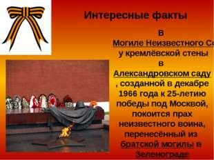 Интересные факты ВМогиле Неизвестного Солдатау кремлёвской стены вАлександ