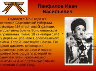 Панфилов Иван Васильевич Родился в 1892 года в г. Петровске Саратовской губер