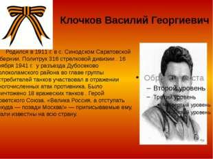 Клочков Василий Георгиевич Родился в 1911 г. в с. Синодском Саратовской губер