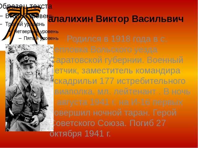 Талалихин Виктор Васильвич Родился в 1918 года в с. Тепловка Вольского уезда...