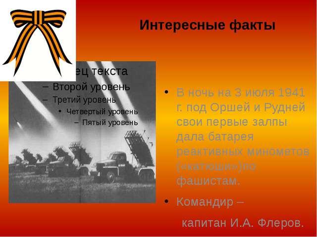 Интересные факты В ночь на 3 июля 1941 г. под Оршей и Рудней свои первые залп...