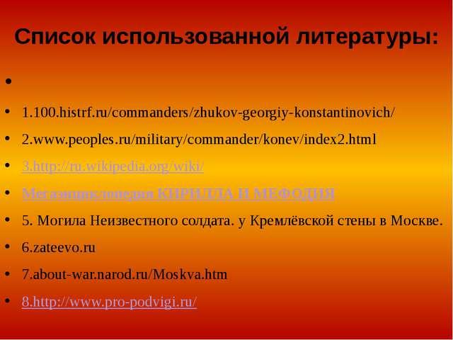 Список использованной литературы:  1.100.histrf.ru/commanders/zhukov-georgiy...