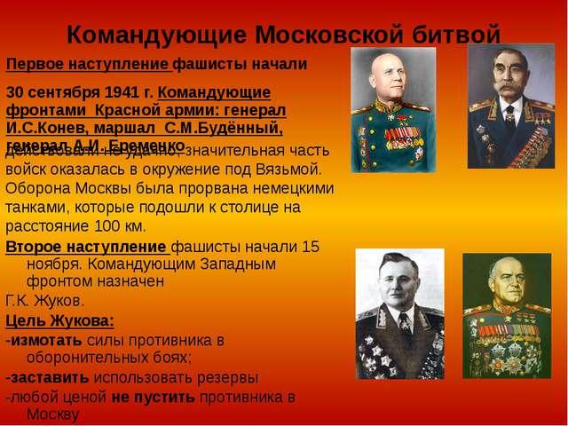 Командующие Московской битвой Первое наступление фашисты начали 30 сентября 1...