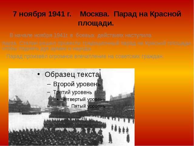 7 ноября 1941 г. Москва. Парад на Красной площади. В начале ноября 1941г. в б...