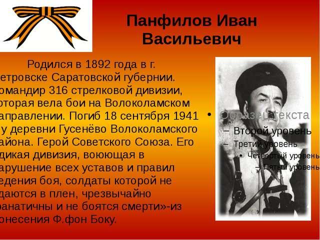 Панфилов Иван Васильевич Родился в 1892 года в г. Петровске Саратовской губер...