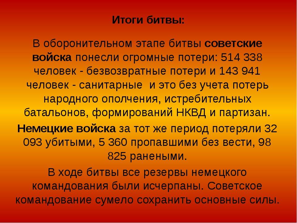 Итоги битвы: В оборонительном этапе битвы советские войска понесли огромные п...