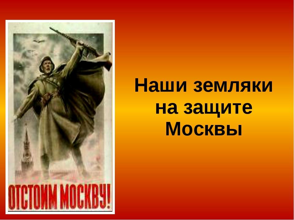 Наши земляки на защите Москвы