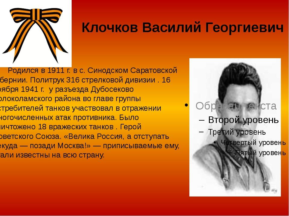 Клочков Василий Георгиевич Родился в 1911 г. в с. Синодском Саратовской губер...