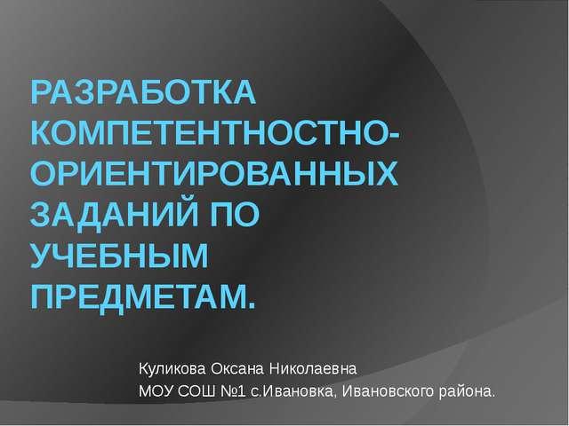 РАЗРАБОТКА КОМПЕТЕНТНОСТНО-ОРИЕНТИРОВАННЫХ ЗАДАНИЙ ПО УЧЕБНЫМ ПРЕДМЕТАМ. Кули...