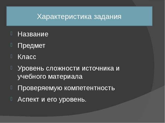 Название Предмет Класс Уровень сложности источника и учебного материала Пров...