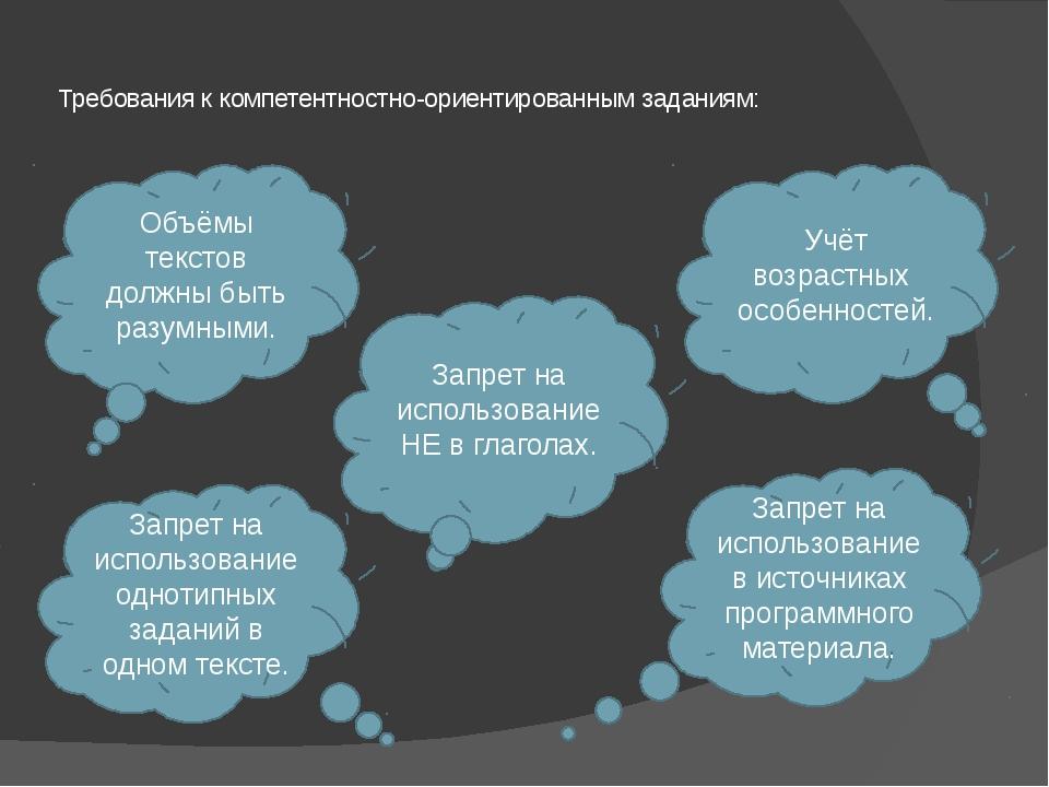 Требования к компетентностно-ориентированным заданиям: Объёмы текстов должны...