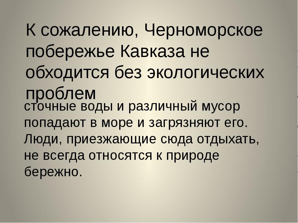К сожалению, Черноморское побережье Кавказа не обходится без экологических пр...