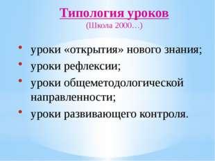 Типология уроков (Школа 2000…) уроки «открытия» нового знания; уроки рефлекси