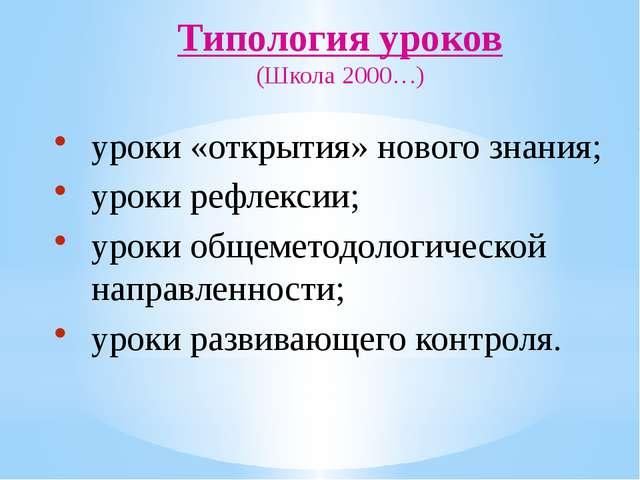 Типология уроков (Школа 2000…) уроки «открытия» нового знания; уроки рефлекси...