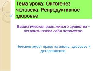 Тема урока: Онтогенез человека. Репродуктивное здоровье Биологическая роль жи