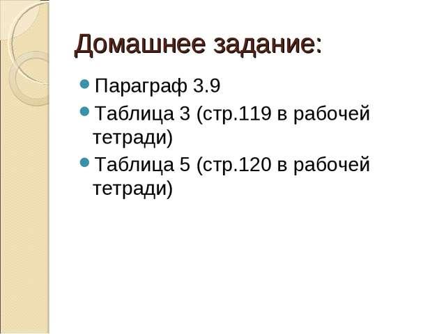 Домашнее задание: Параграф 3.9 Таблица 3 (стр.119 в рабочей тетради) Таблица...