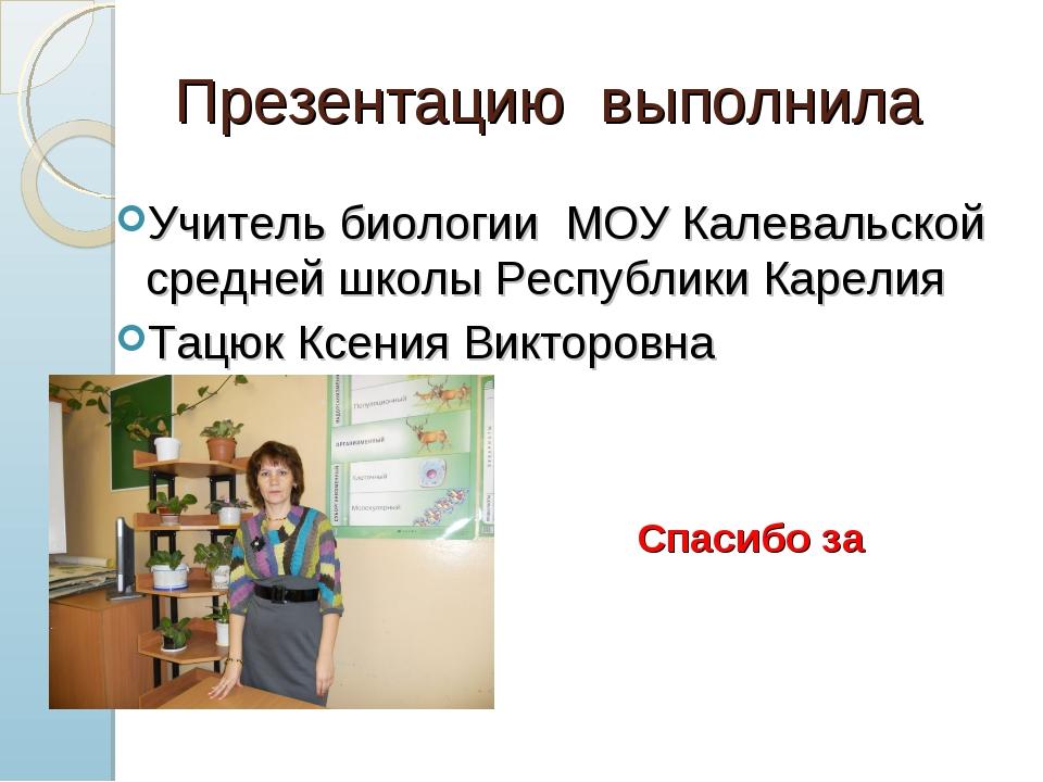 Презентацию выполнила Учитель биологии МОУ Калевальской средней школы Республ...