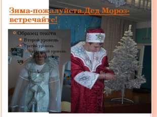 Зима-пожалуйста.Дед Мороз- встречайте!