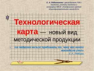 Технологическая карта — новый вид методической продукции Е. А. Ладонникова- р