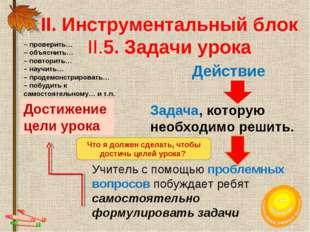 ІІ. Инструментальный блок II.5. Задачи урока Достижение цели урока Задача, ко