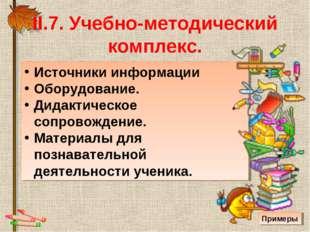 II.7. Учебно-методический комплекс. Источники информации Оборудование. Дидакт
