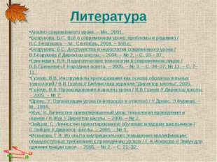 Анализ современного урока. – Мн., 2001. Безрукова, В.С. Всё о современном ур