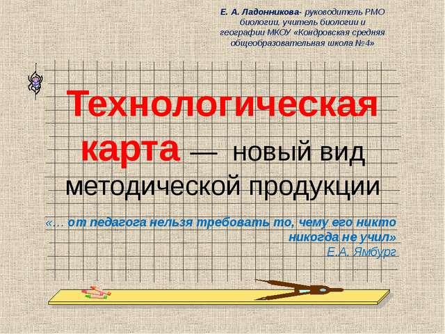 Технологическая карта — новый вид методической продукции Е. А. Ладонникова- р...