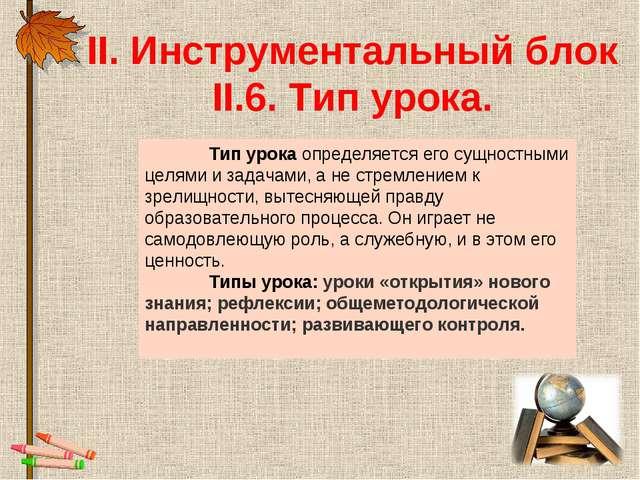 ІІ. Инструментальный блок II.6. Тип урока. Тип урока определяется его сущнос...