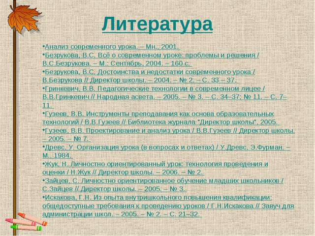 Анализ современного урока. – Мн., 2001. Безрукова, В.С. Всё о современном ур...