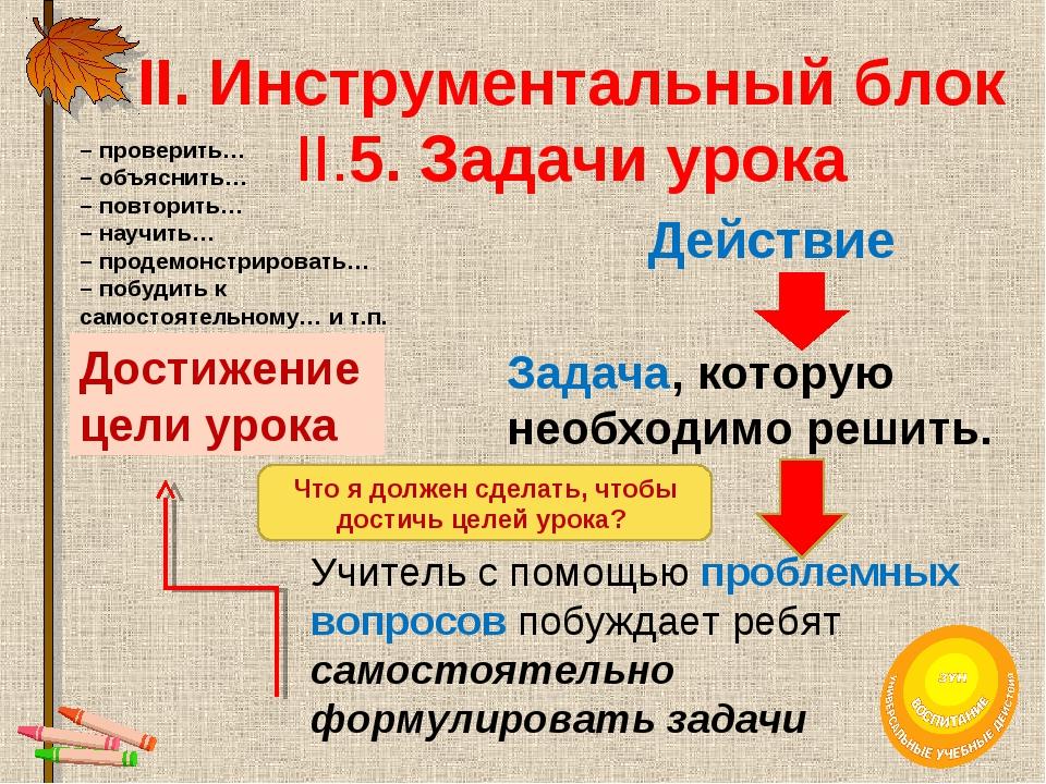 ІІ. Инструментальный блок II.5. Задачи урока Достижение цели урока Задача, ко...