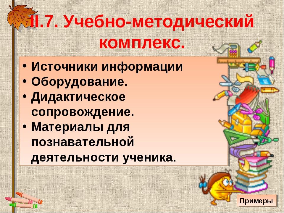 II.7. Учебно-методический комплекс. Источники информации Оборудование. Дидакт...