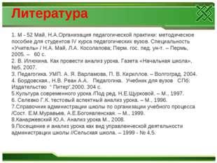 Литература 1. М - 52 Май, Н.А.Организация педагогической практики: методическ