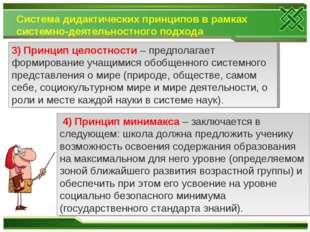 Система дидактических принципов в рамках системно-деятельностного подхода 4)