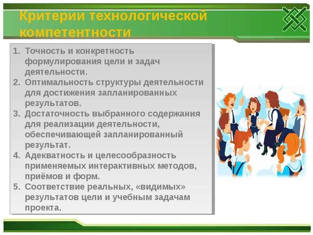 Критерии технологической компетентности Точность и конкретность формулировани...