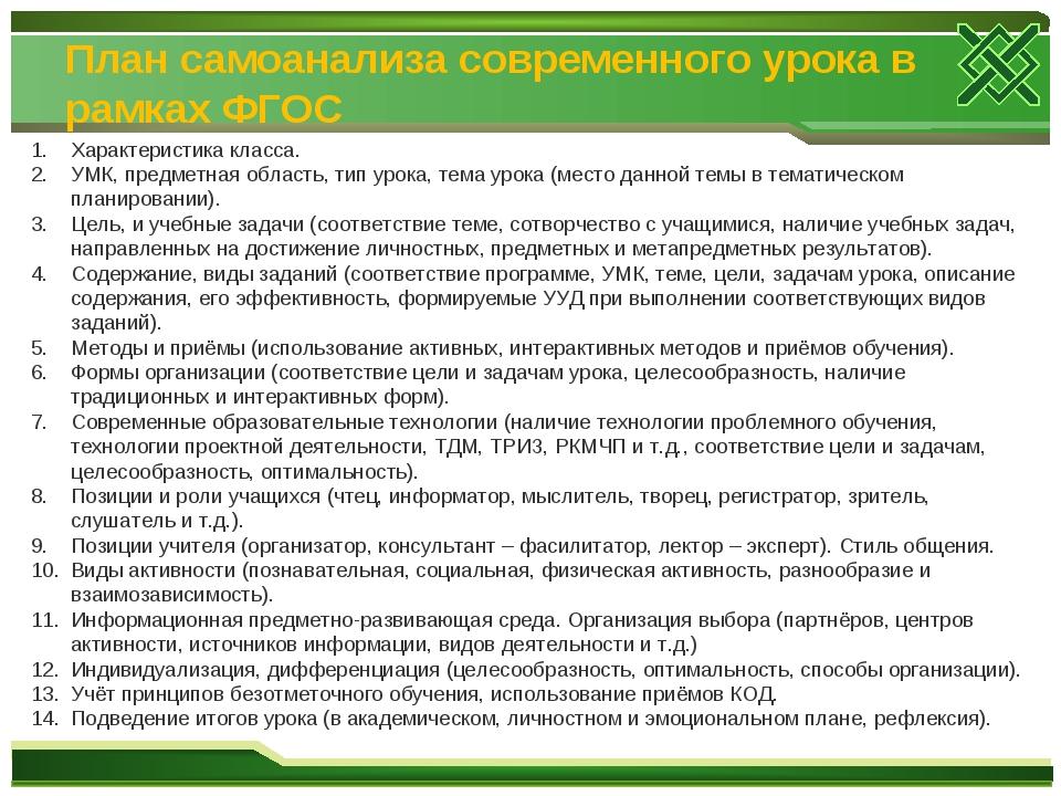 Как сделать самоанализ урока образец - Njkmznnb.ru