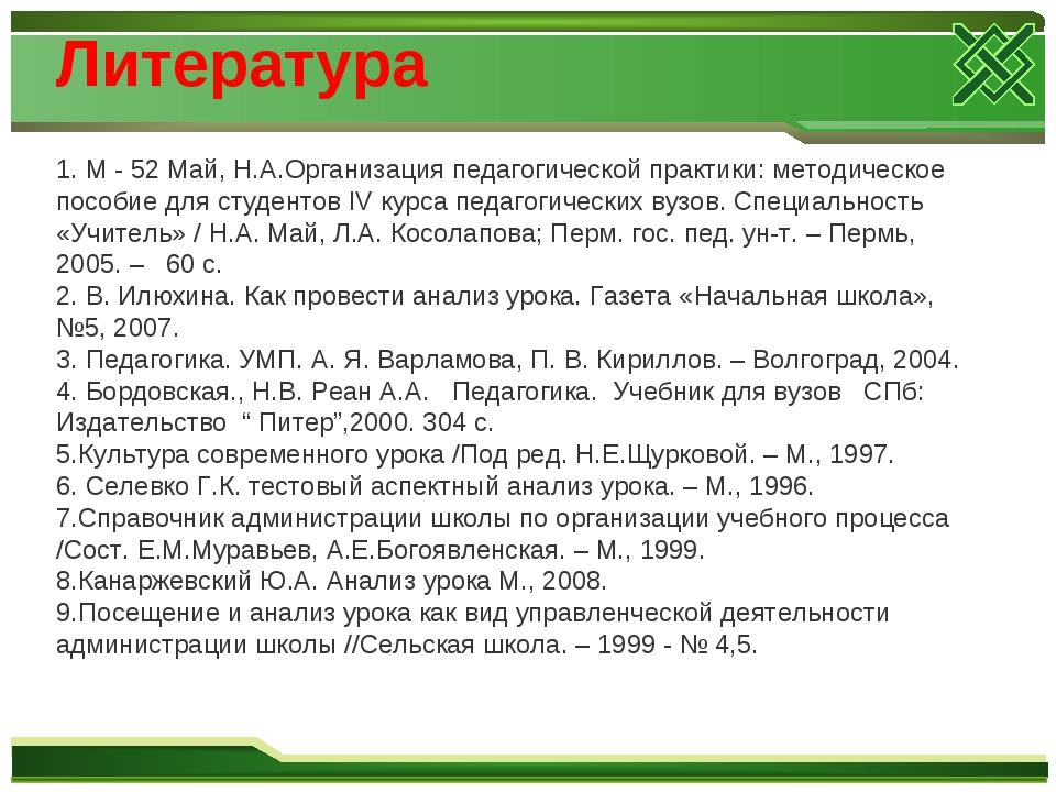Литература 1. М - 52 Май, Н.А.Организация педагогической практики: методическ...