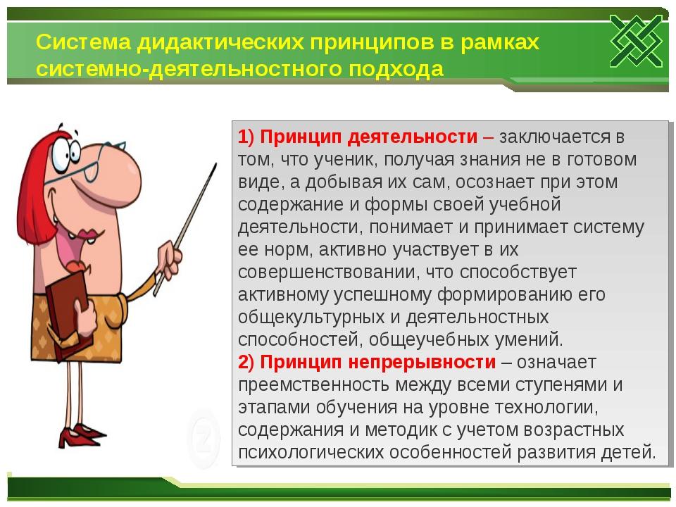 Система дидактических принципов в рамках системно-деятельностного подхода 1)...